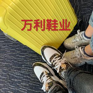 万利男鞋女鞋厂支持退换