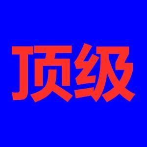 辉哥高端公司货